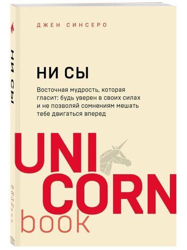 Продаю книгу Ни Сы покупала за 400  Пишите,звоните