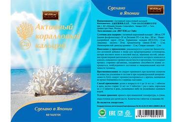 Активный коралловый кальций и в Бишкек