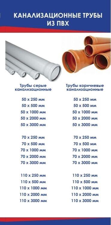 Труба канализационные  50 70 100