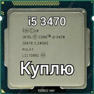 Куплю процессор i5 3470  Б/У - 2500с Новый - 2800с