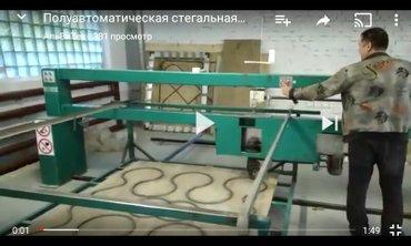 Стегальная машина в Бишкек