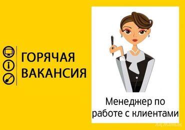 продажа сотовых телефонов в бишкеке в Кыргызстан: Оператор Call-центра. Без опыта. Полный рабочий день. Цум