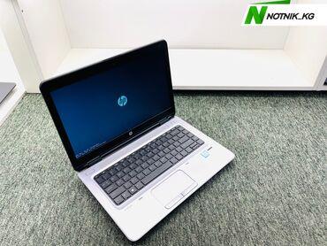 Ультрабук для сложных задач-HP-модель-Probook 640 G2-процессор-core
