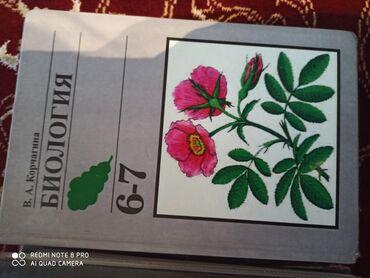книги 6 класс в Кыргызстан: Книга  Биология за 6-7 класс