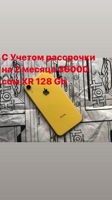 Б/У iPhone Xr 128 ГБ Желтый