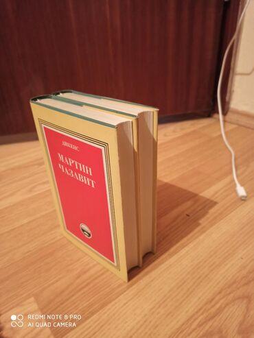 Dikens - Martin Čazavit I-II