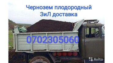 грунт бишкек in Кыргызстан   ГРУЗОВЫЕ ПЕРЕВОЗКИ: В тоннах, Бесплатная доставка, Зил до 9т