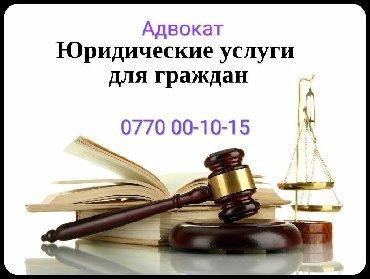 лучшие адвокаты бишкека по гражданским делам in Кыргызстан | ЮРИДИЧЕСКИЕ УСЛУГИ: Юридические услуги | Административное право, Гражданское право, Земельное право | Консультация