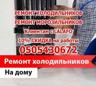 ремонт автозеркал в Кыргызстан: Ремонт | Холодильники, морозильные камеры | С гарантией, С выездом на дом, Бесплатная диагностика