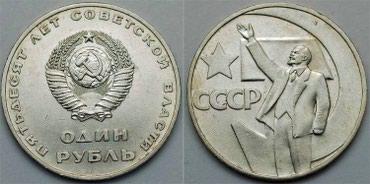 Bakı şəhərində 1 Рубль СССР (1922 - 1991) Ленин (1870 - 1924)