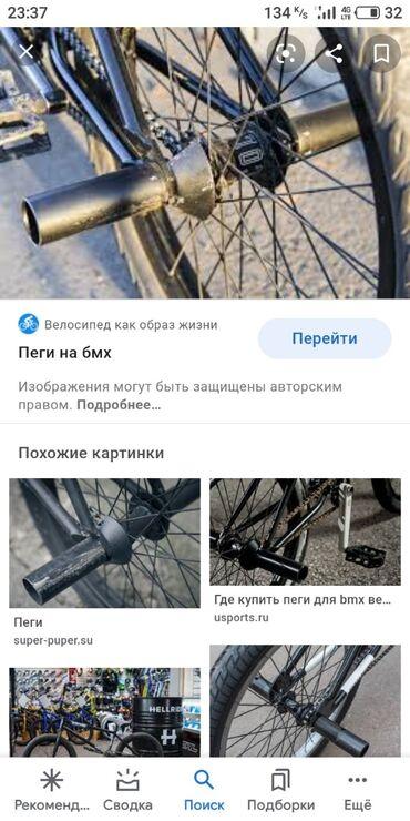 Велоаксессуары - Кыргызстан: Куплю 2 задней пеги для трюков!!! для bmx обязательно!