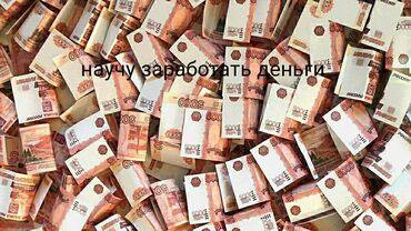 Заработать деньги на телефоне пишите на ватсап +