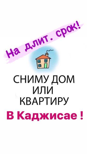 СНИМУ #КВАРТИРУ или небольшой #ДОМИК, или комнату в гостевом доме в п