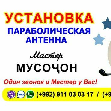 мастер антенна в Душанбе