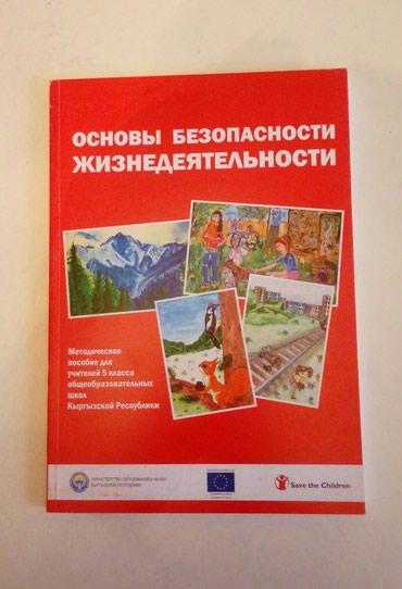 Новая книга ОБЖ,одна сторона на русском,другая на кырг.яз