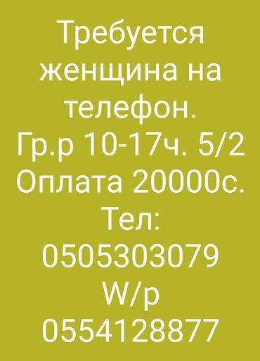 куда можно продать монеты ссср in Кыргызстан   МОНЕТЫ: Требуется женщина на телефон. Можно без опыта. Сама обучу. График