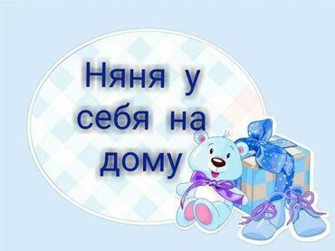 детский надувной батут для квартиры в Кыргызстан: Опытная няня с педагогическим образованием и большим опытом