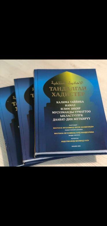Книги, журналы, CD, DVD - Кыргызстан: Тандалган хадистер