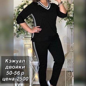 работа в бутике в Кыргызстан: Нарядная одежда размеров 50-56 Адрес: Бета -1 Чуй 150 А пересекает