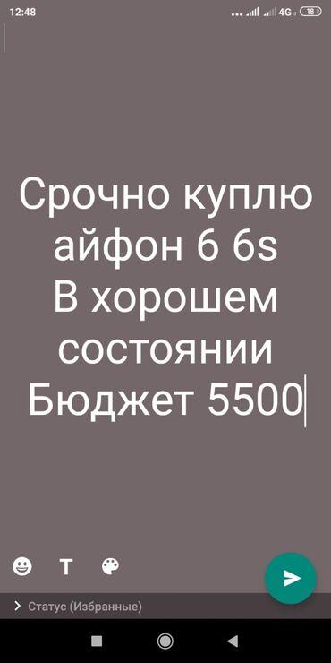 chehol fotoapparat dlja iphone 5 в Кыргызстан: 32гб куплю или 64 гб в хорошем состоянии хлам не предлагать!!!
