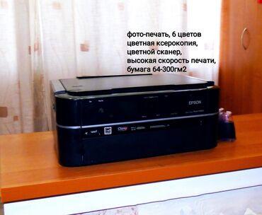 сканер баркода в Кыргызстан: 6 цветный принтер / мфу 3 в 1 epson px660цветная печать / цветная