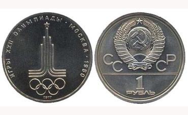 Bakı şəhərində Монета 1977 года, посвященная Олимпиаде