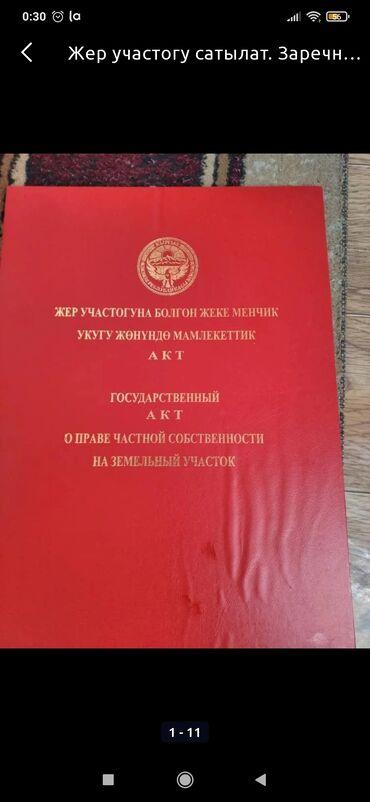 купить таунхаус в бишкеке в Кыргызстан: 450 соток, Для строительства, Срочная продажа, Красная книга, Тех паспорт, Договор купли-продажи