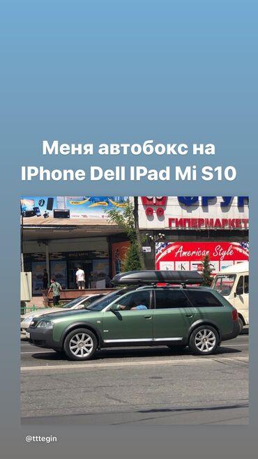 беспроводные наушники для ipad в Кыргызстан: Меняю автобокс на IPhone Dell IPad Mi S10
