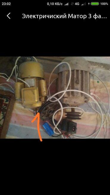 Шланги и насосы - Баткен: Однафзный электро двигатель алам220 Вольтдо иштеген матор аламКуплю