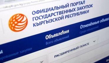 миксер цена джалал абад в Кыргызстан: Тендеры! Госзакупки! Поиск закупок по профилю вашей компании; Анализ р