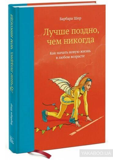 """Продаю книгу автор барбара шер книга """"лучше поздно, чем никогда"""""""