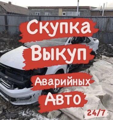 парни бишкек in Кыргызстан | ДРУГИЕ УСЛУГИ: Скупка выкуп аварийных,битых, после дтп автомашин
