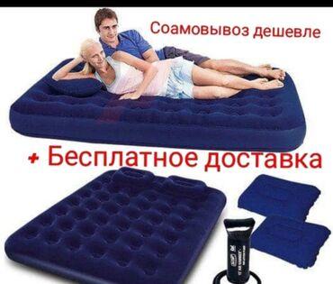Мебель - Кыргызстан: Матрас надувной Бишкек Размеры Длина 2.03 м Ширина 1.52 м Высота 22 см