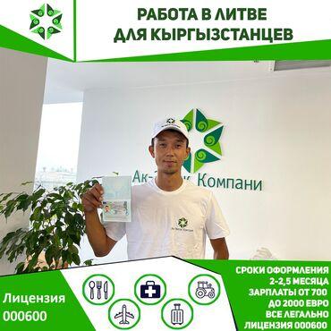 справка 086 бишкек in Кыргызстан   КРОССОВКИ И СПОРТИВНАЯ ОБУВЬ: Работа в Литве для граждан Кыргызстана.  Сроки оформления: 2-2,5 месяц