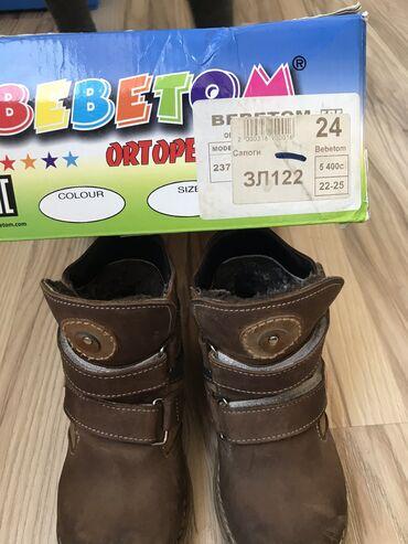 ортопедические ботинки для детей в Кыргызстан: Детские ортопедические зимние ботинки Bebetom 24 размера ( 16 см)