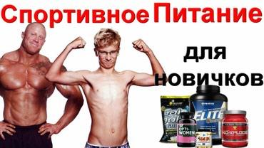 Спорт питание от российских производителей по цене завода изготовителя