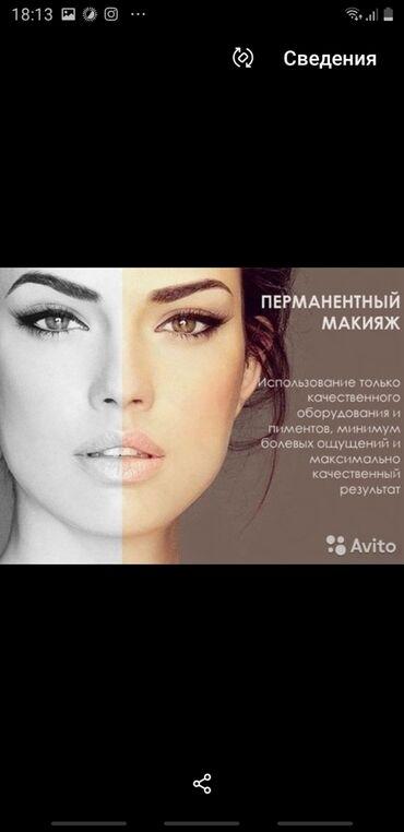 Перманентный макияж всего за 1000 сомов . Спешите девчата