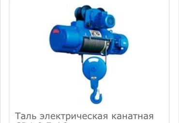 Продается таль канатная передвижная в Бишкек