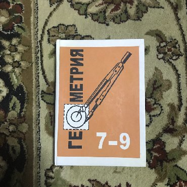 Учебник по геометрии 7-9 класс в Бишкек