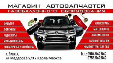 Запчасти для кофемашин jura - Кыргызстан: Автогаз гбо запчасти фильтра, редукторы, форсункидобро пожаловать к