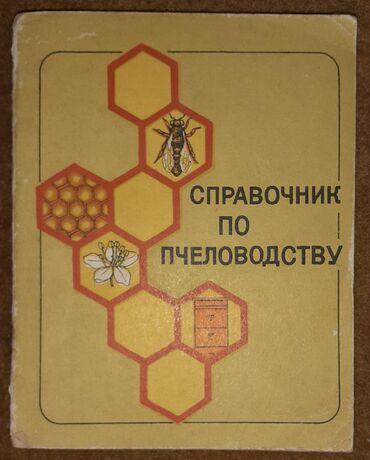 Спорт и хобби - Душанбе: Книга справочник по пчеловодству, СССР 1979 год