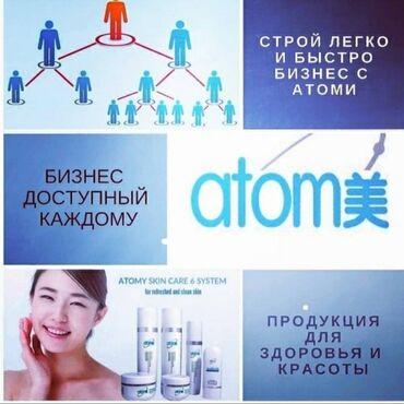 диски борбет а в Кыргызстан: Консультант сетевого маркетинга. Atomy. Любой возраст. Неполный рабочий день