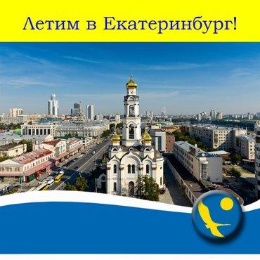 Екатеринбург авиабилеты на июль в Бишкек