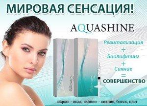 Аквашайн (Aquashine) – революционный в Бишкек