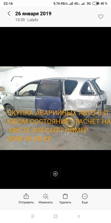 Купим авто аварийные состоянии расчет в Бишкек
