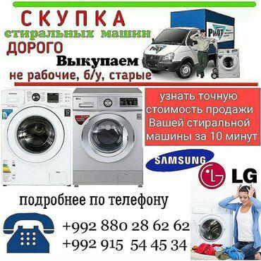 Срочный выкуп стиральных машин Автомат в ДушанбеВыкупаем рабочие и не
