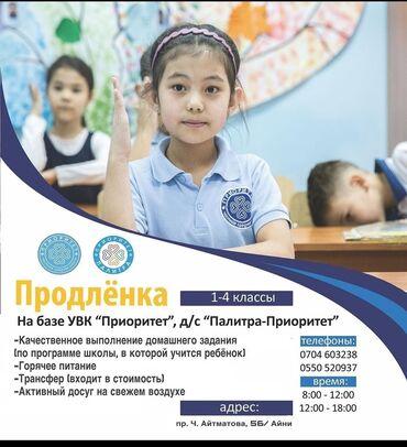 tufli made in italy в Кыргызстан: ПРОДЛЕНКА. Мы находимся рядом с вашей школой🥰 . Качественное выполне