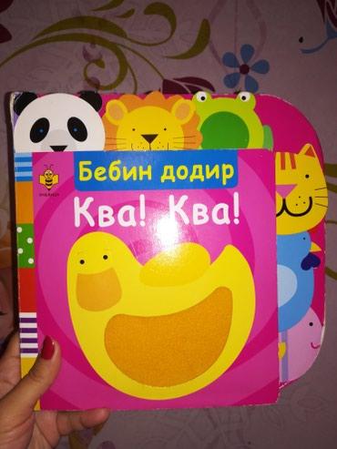 Bebin dodir knjiga, savrsenstvo - Belgrade