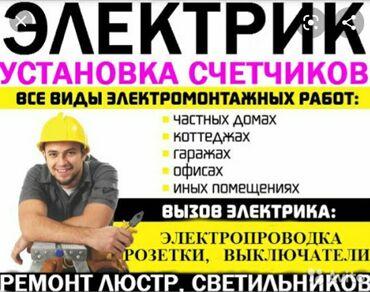 Электрики - Кыргызстан: Электрик | Установка счетчиков, Монтаж проводки, Монтаж розеток | Больше 6 лет опыта