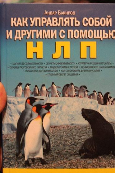 Продаю книгу по психологии. Будет в Бишкек